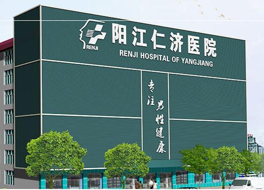 阳江有哪些医院比较好