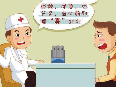 前列腺炎的自我诊断